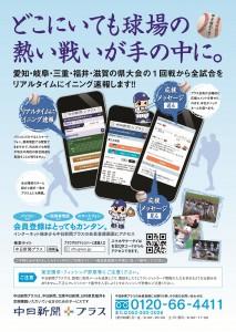 中フ_甲子園URA_DATA_2014_ol2
