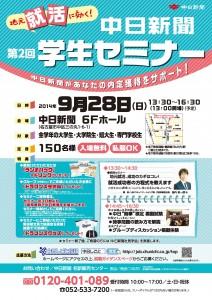 中日学生セミナーポスター0001