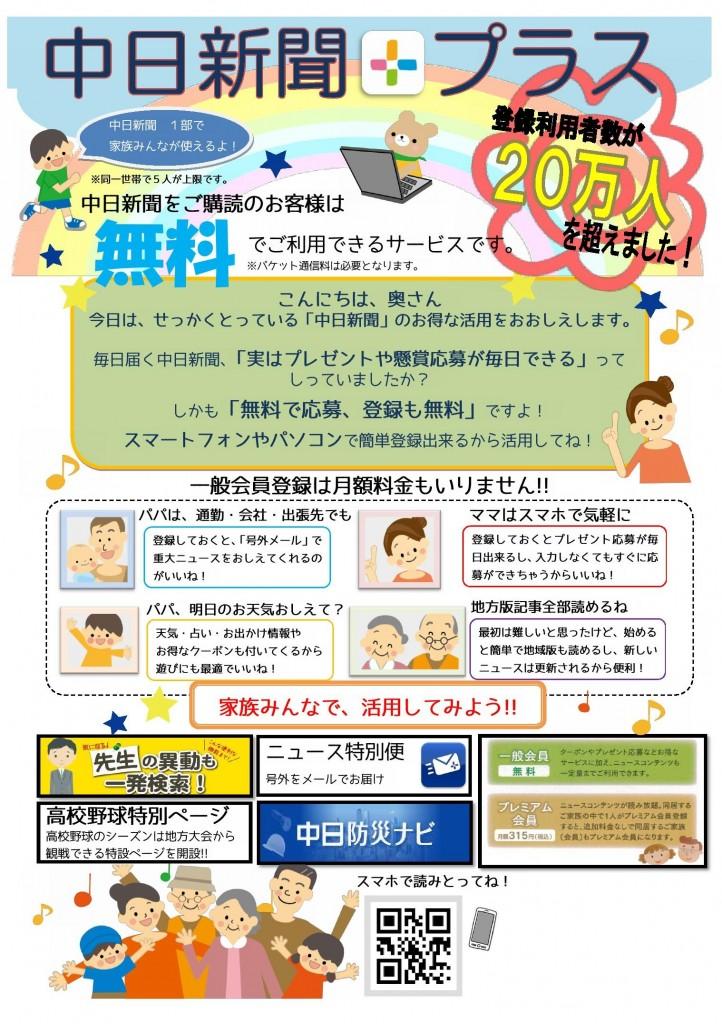 中日新聞プラス チラシ -たて0001