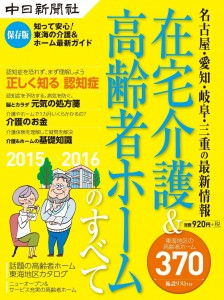 在宅介護&高齢者ホームのすべて2015-2016-表紙画像(新)
