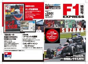 F1特別号_表面_チラシ0001